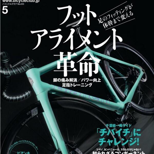 雑誌BiCYCLE CLUB 2021年 5月号 特集「フットアライメント革命」でBIKEFIT製品が掲載されました!